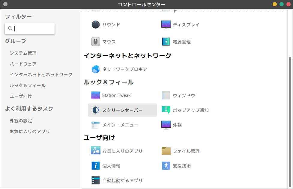 「GhostBSD 19.04 MATE」-「コントロールセンター」「ルック&フィール」