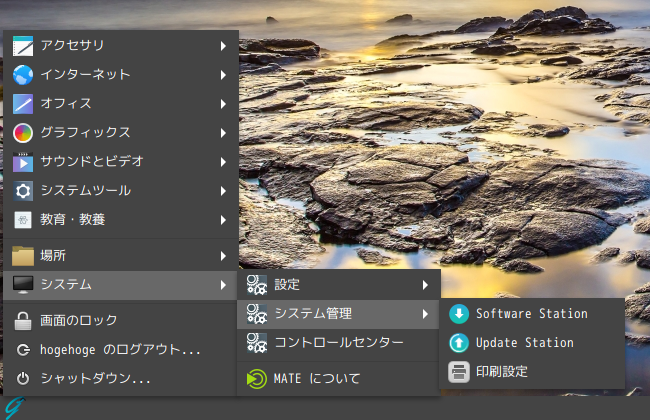 「GhostBSD 19.04 MATE」-「スタート」→「システム」→「システム管理」→「Update Station」