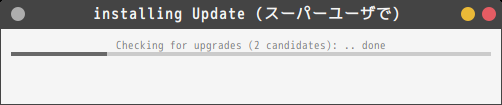 「GhostBSD 19.04 MATE」-「Update Station」-「Installing update」