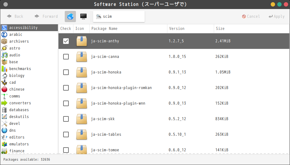 「GhostBSD 19.04 MATE」-「Software Station」「インストール完了」