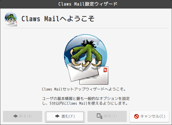 「GhostBSD 19.04 MATE」-「Claws Mail」「設定ウィザード」