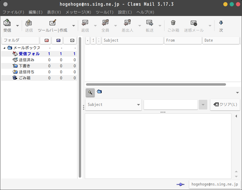 「GhostBSD 19.04 MATE」-「Claws Mail」「起動直後」