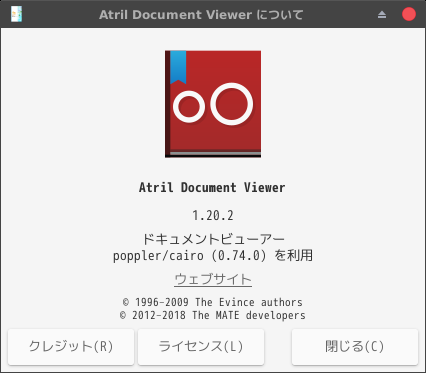 「GhostBSD 19.04 XFCE」-「Artil」「バージョン情報」