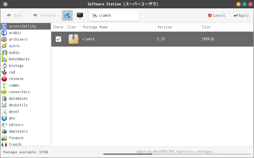 「GhostBSD 19.09 MATE」-「Software Station」「インストール進行中」