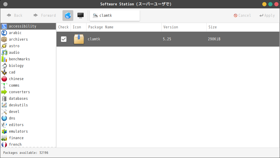 「GhostBSD 19.09 MATE」-「Software Station」「インストール完了」