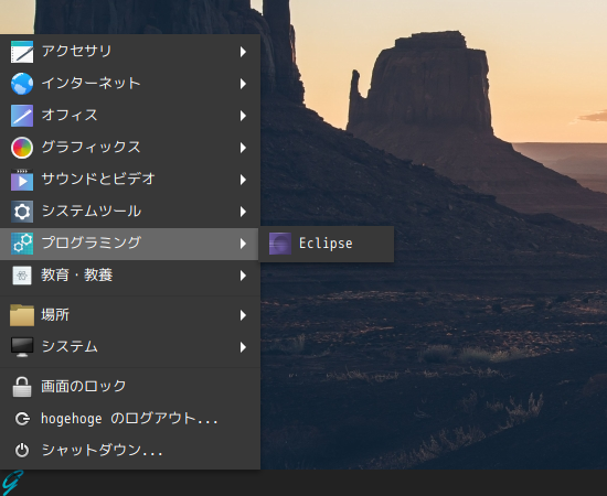 「GhostBSD 19.09 MATE」-「スタート」→「プログラミング」→「Eclipse」