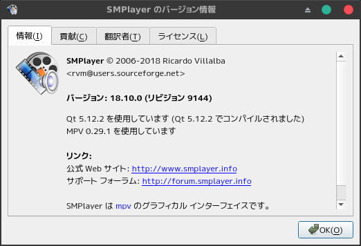 「GhostBSD 19.09 XFCE」-「SMPlayer」「バージョン情報」