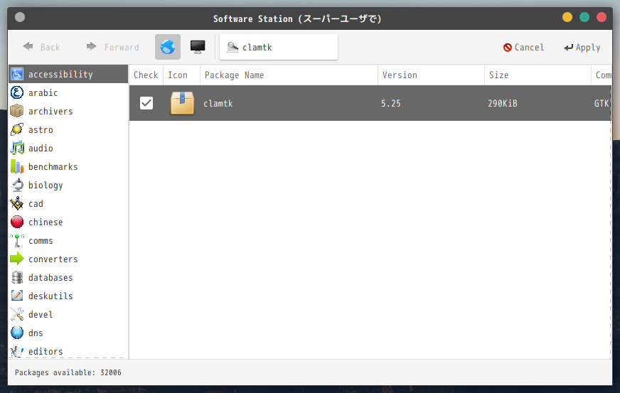 「GhostBSD 20.01 MATE」-「Software Station」「検索結果」
