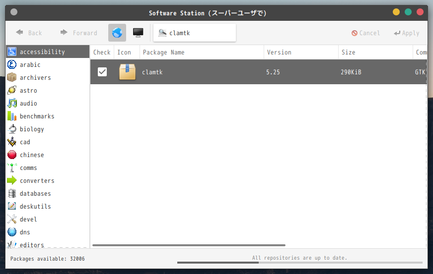 「GhostBSD 20.01 MATE」-「Software Station」「インストール進行中」