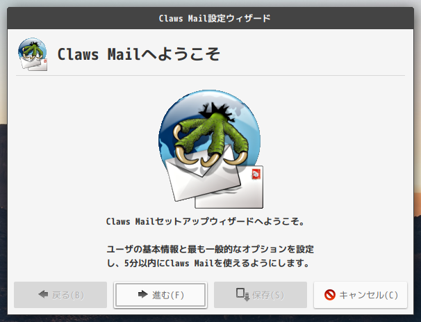 「GhostBSD 20.01 MATE」-「Claws Mail」「設定ウィザード」