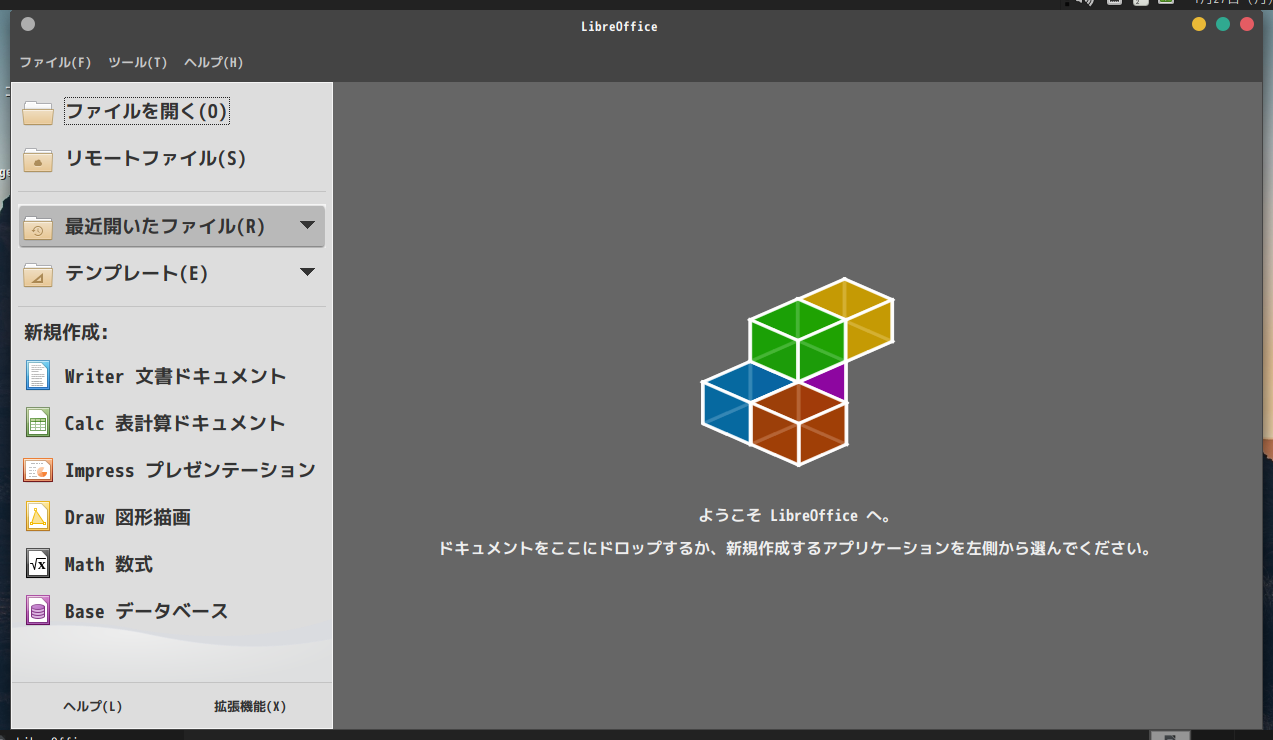 「GhostBSD 20.01 MATE」-「LibreOffice」「起動直後」