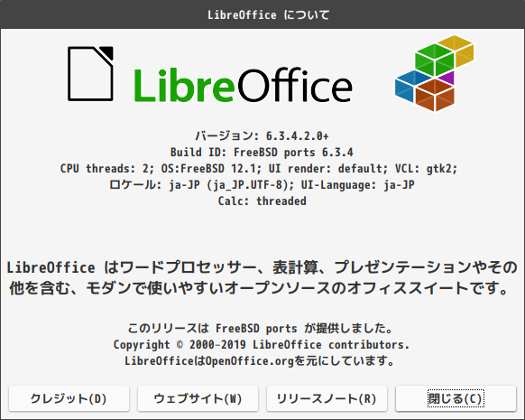 「GhostBSD 20.01 MATE」-「LibreOffice」「バージョン情報」