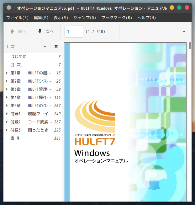 「GhostBSD 20.01 MATE」-「Evince」「ファイルオープン時」