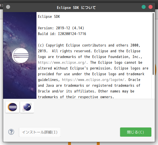 「GhostBSD 20.01 MATE」-「Eclipse」「バージョン情報」