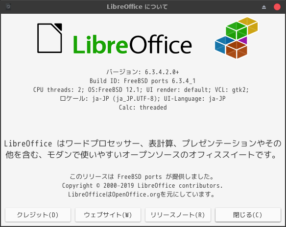 「GhostBSD 20.01 XFCE」-「LibreOffice」「バージョン情報」
