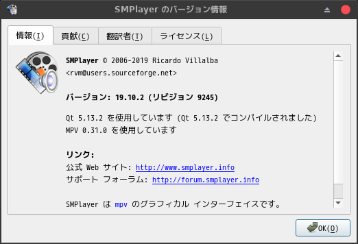 「GhostBSD 20.01 XFCE」-「SMPlayer」「バージョン情報」→「SMPlayer」