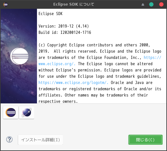 「GhostBSD 20.01 XFCE」-「Eclipse」「バージョン情報」