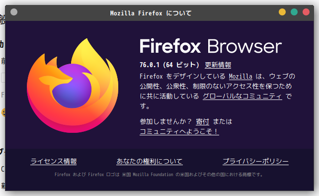 「GhostBSD 20.04 MATE」-「Firefox」「バージョン情報」