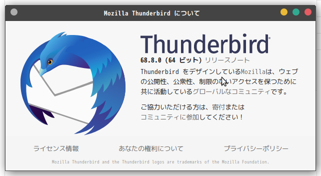 「GhostBSD 20.04 MATE」-「Thunderbird」「バージョン情報」