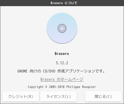 「GhostBSD 20.04 MATE」-「Brasero」「バージョン情報」