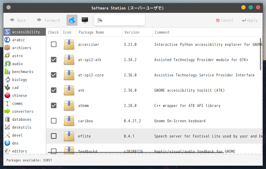 「GhostBSD 20.08.04 MATE」-「Software Station」「起動直後」