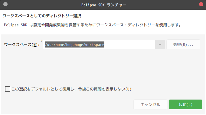 「GhostBSD 20.08.04 MATE」-「Eclipse」「ワークスペース選択」
