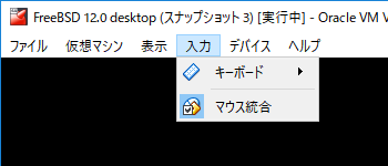「VirtualBox」「FreeBSD 12.0」「入力」