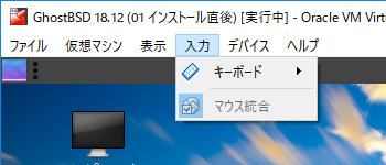 「VirtualBox」「GhostBSD 18.12」「入力」