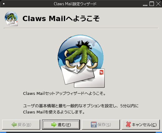 「Trident 19.06」-「Claws Mail」「設定ウィザード」
