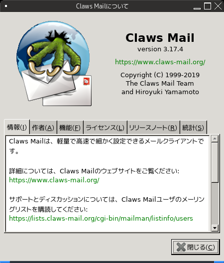 「Trident 19.06」-「Claws Mail」「バージョン情報」