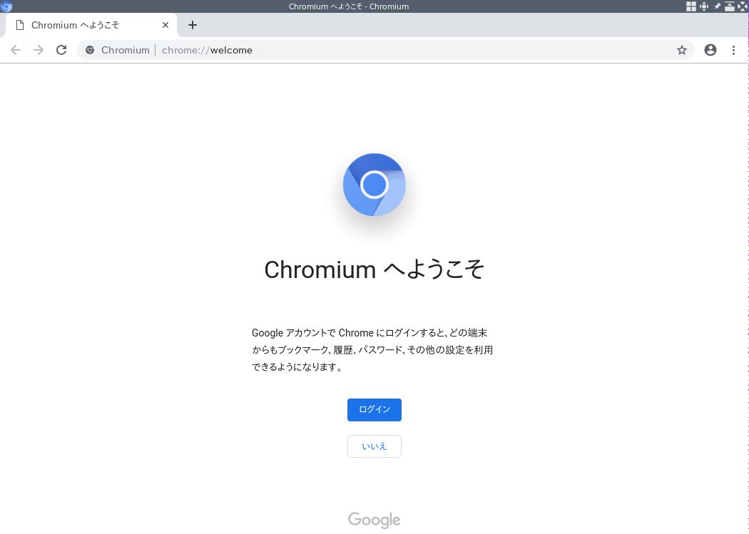 「aswsome FreeBSD 12.0」- Chromium - 起動直後