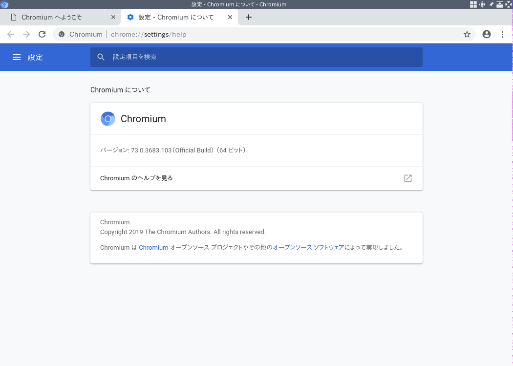 「aswsome FreeBSD 12.0」- Chromium - バージョン情報