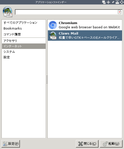 「aswsome FreeBSD 12.0」-「スタート」→「インターネット」→「Claws Mail」