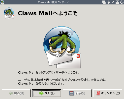 「aswsome FreeBSD 12.0」- Claws Mail - 起動直後