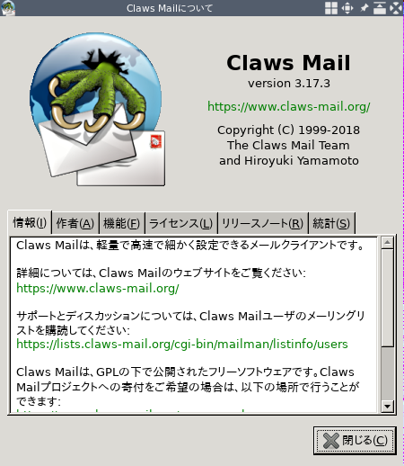 「aswsome FreeBSD 12.0」- Claws Mail - バージョン情報