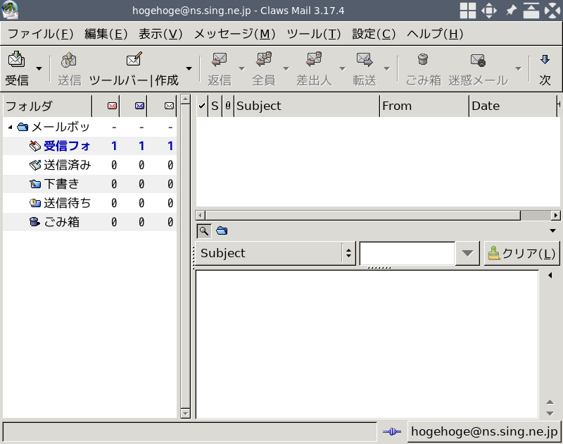 「aswsome FreeBSD 12.1」- Claws Mail - 起動直後
