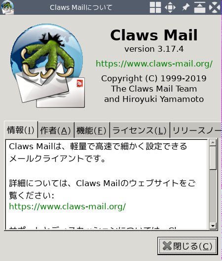 「aswsome FreeBSD 12.1」- Claws Mail - バージョン情報