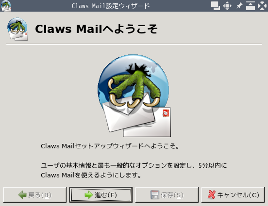 「awesome FreeBSD 11.4」-「Claws Mail」「設定ウィザード」