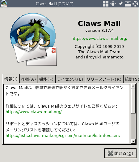 「awesome FreeBSD 11.4」-「Claws Mail」「バージョン情報」