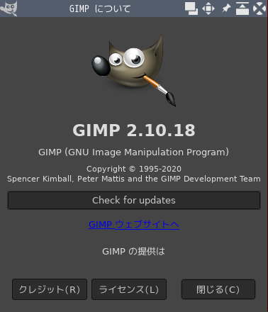 「awesome FreeBSD 11.4」-「GIMP」「バージョン情報」