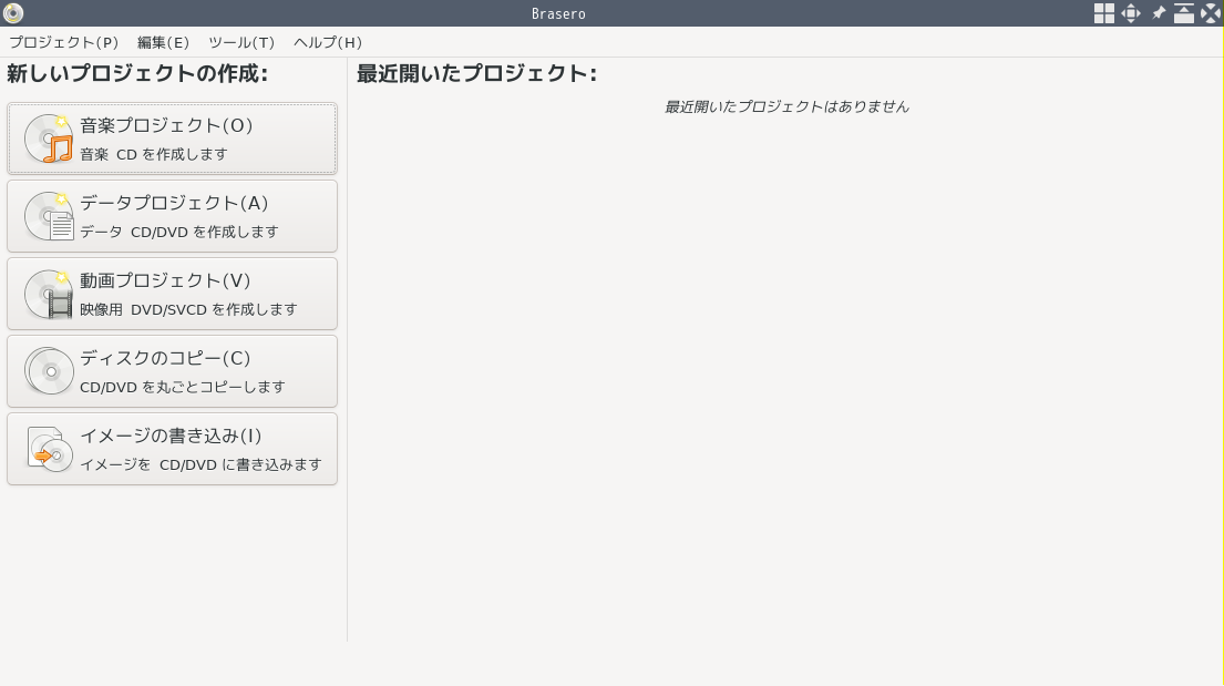 「awesome FreeBSD 11.4」-「Brasero」「起動直後」