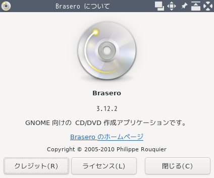 「awesome FreeBSD 11.4」-「Brasero」「バージョン情報」