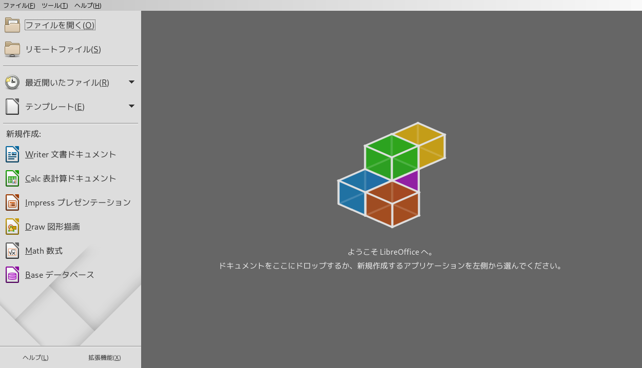 「qtile FreeBSD 11.4」-「LibreOffice」「起動直後」