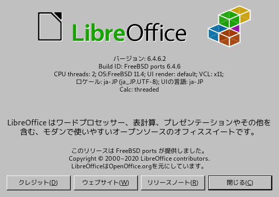 「qtile FreeBSD 11.4」-「LibreOffice」「バージョン情報」
