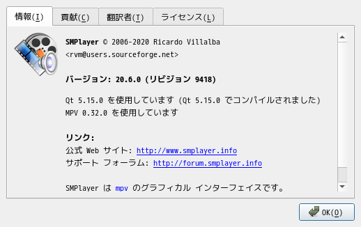 「qtile FreeBSD 12.2」-「SMPlayer」「バージョン情報」