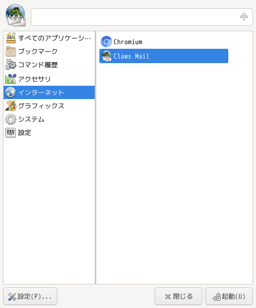 「bspwm FreeBSD 12.1」-「Alt+m」→「インターネット」→「Claws Mail」