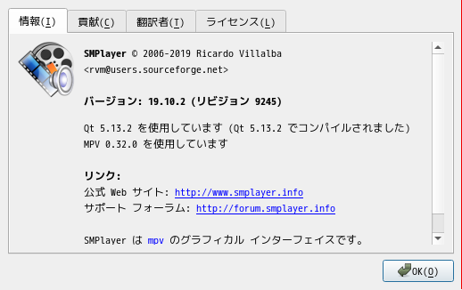 「bspwm FreeBSD 11.4」-「SMPlayer」「バージョン情報」