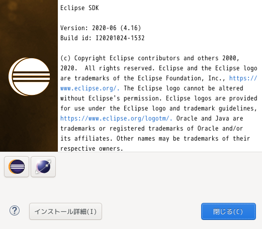 「bspwm FreeBSD 12.2」-「Eclipse」「バージョン情報」