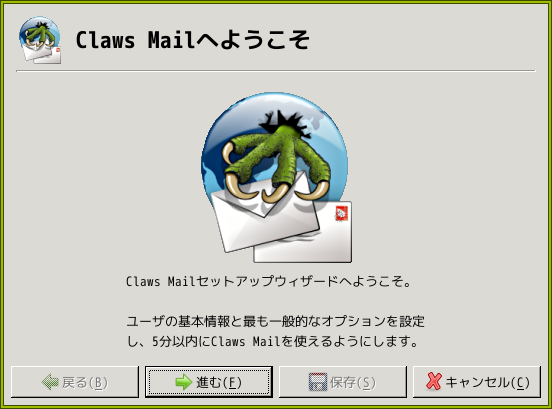 「herbstluftwm FreeBSD 11.4」-「Claws Mail」「セットアップウィザード」