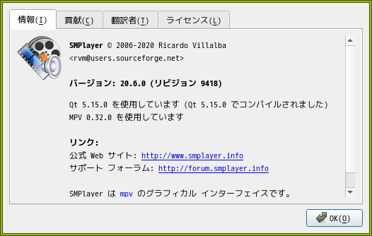 「herbstluftwm FreeBSD 12.2」-「SMPlayer」「バージョン情報」